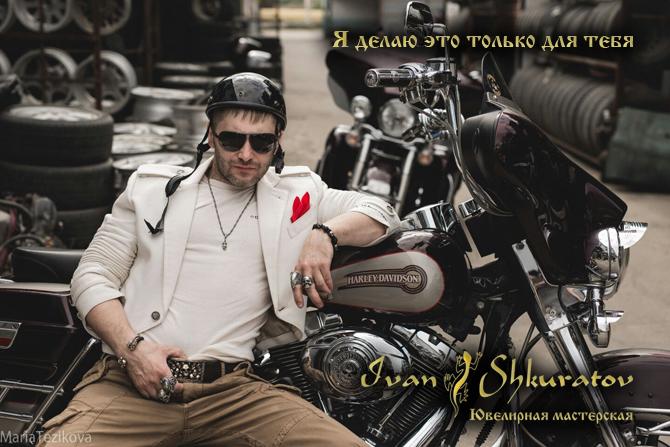 Иван Шкуратов ювелирные изднлия